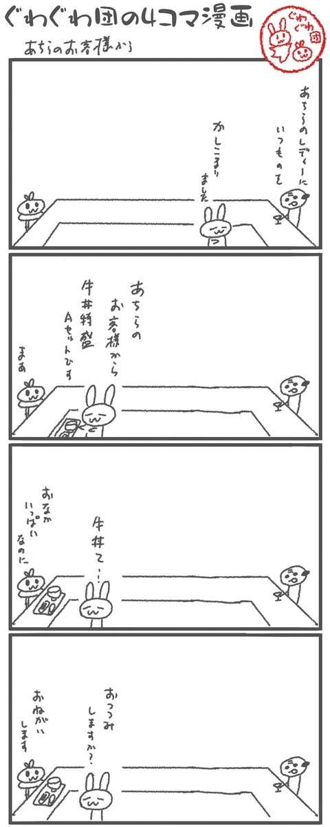 f:id:make_usagi:20200922225852j:plain
