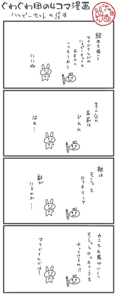 f:id:make_usagi:20200927205347j:plain