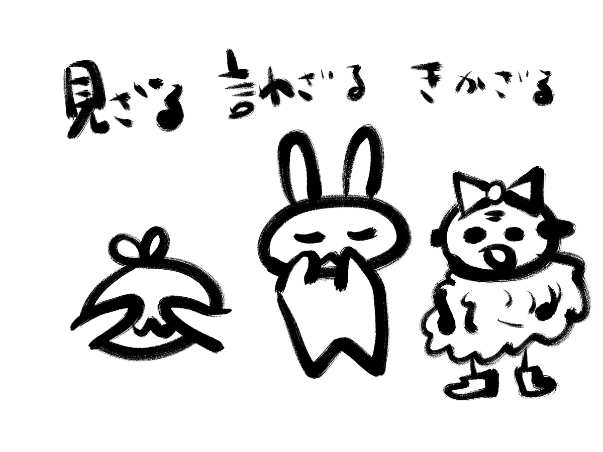 f:id:make_usagi:20200927212222j:plain