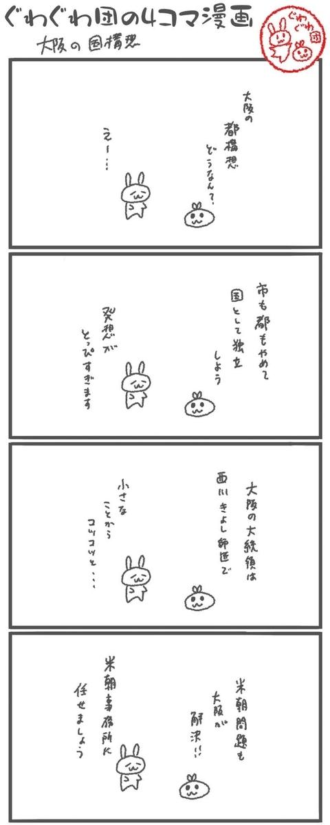 f:id:make_usagi:20200930200911j:plain