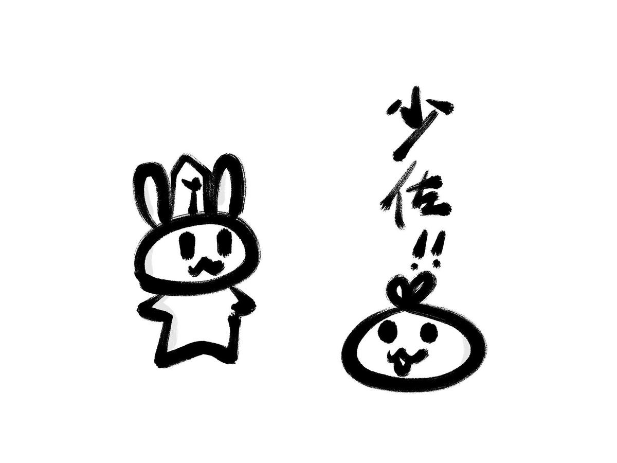f:id:make_usagi:20200930201721j:plain