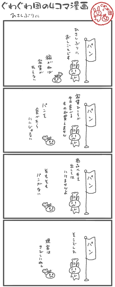 f:id:make_usagi:20201004193800j:plain