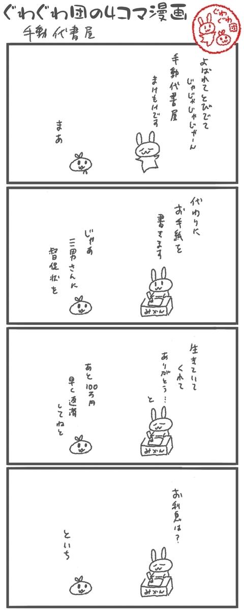 f:id:make_usagi:20201004194107j:plain