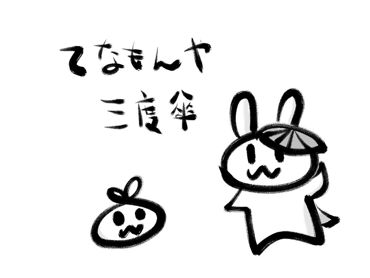 f:id:make_usagi:20201004234550j:plain