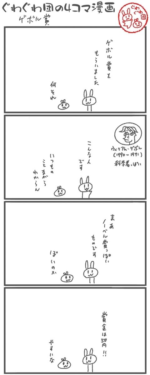 f:id:make_usagi:20201006225043j:plain