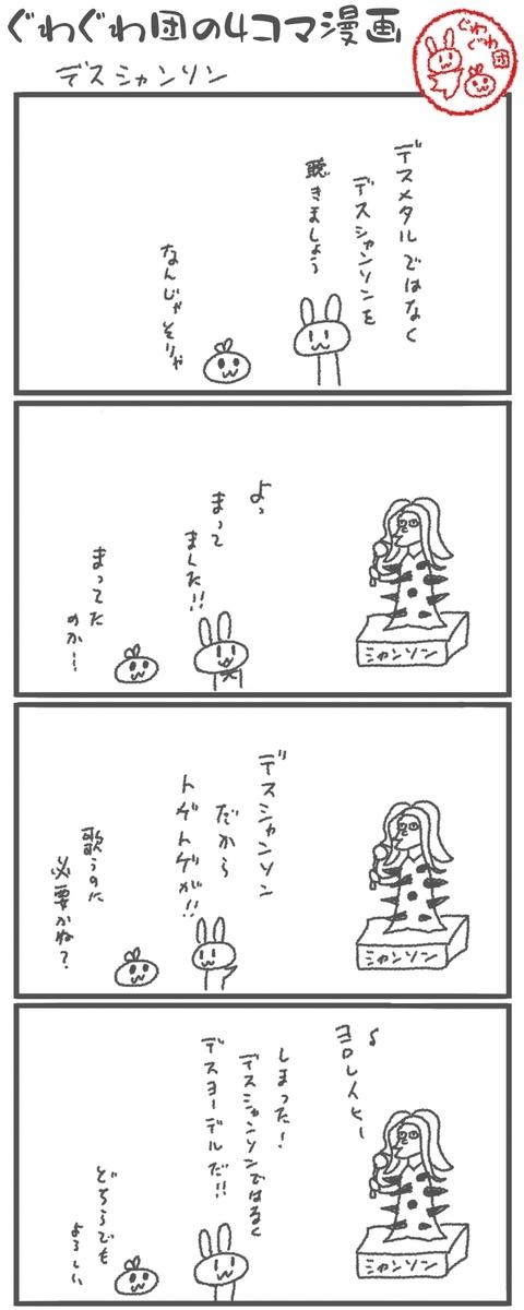 f:id:make_usagi:20201006225127j:plain