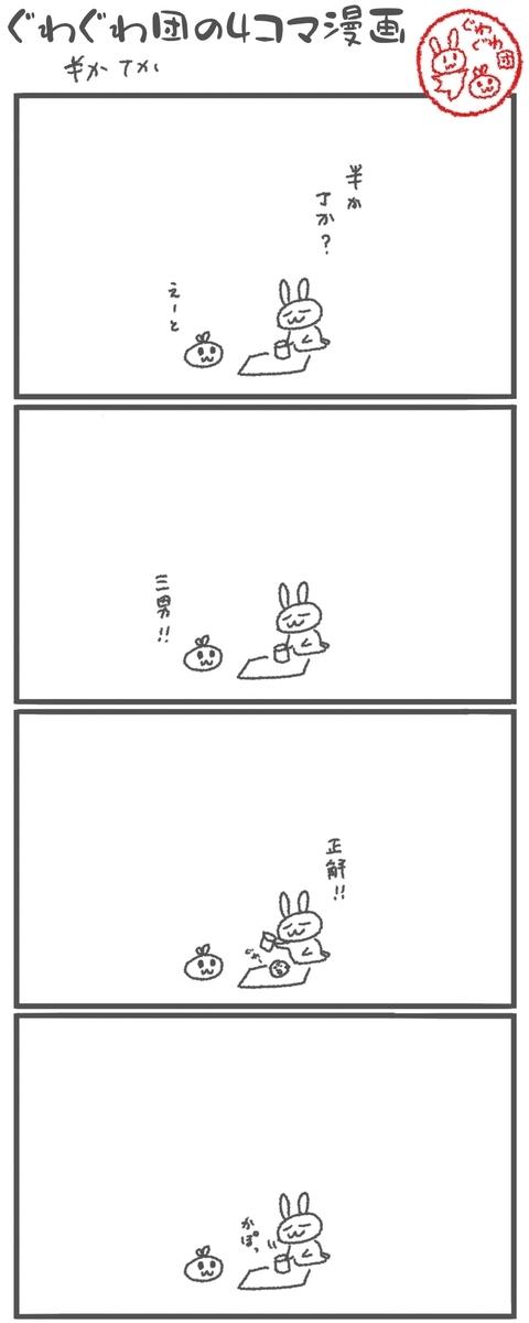 f:id:make_usagi:20201006225214j:plain