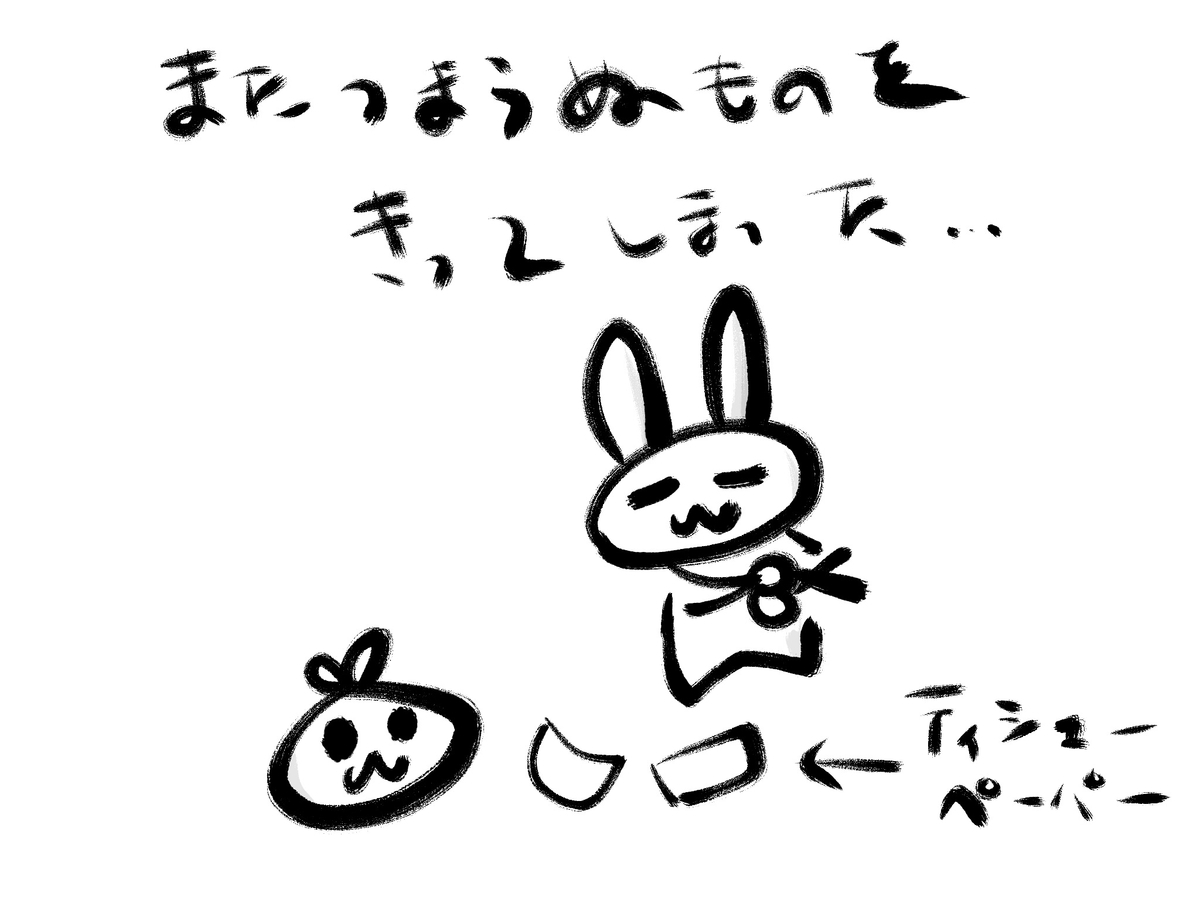 f:id:make_usagi:20201010114615j:plain