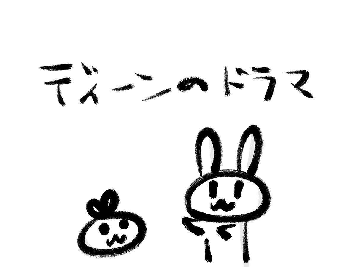 f:id:make_usagi:20201011231827j:plain