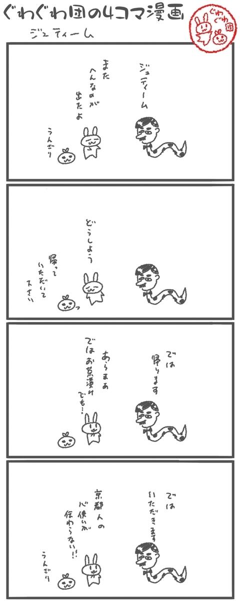 f:id:make_usagi:20201013214539j:plain