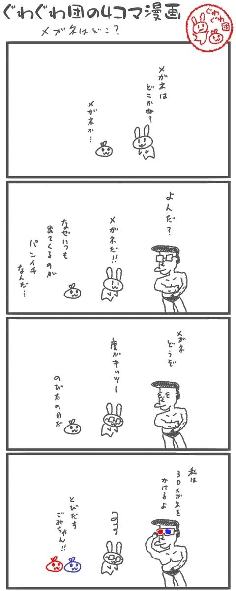 f:id:make_usagi:20201013214638j:plain