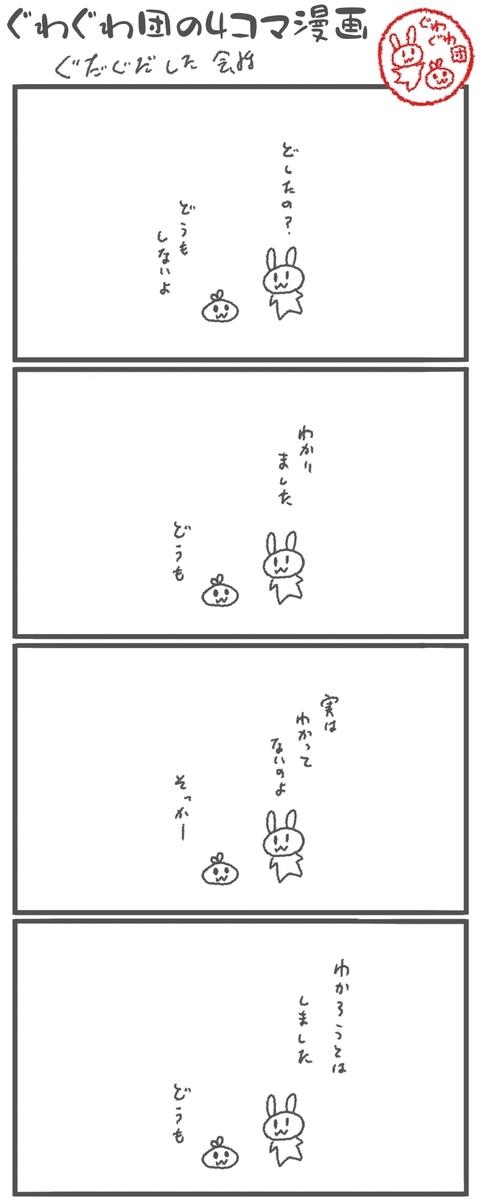 f:id:make_usagi:20201013214715j:plain