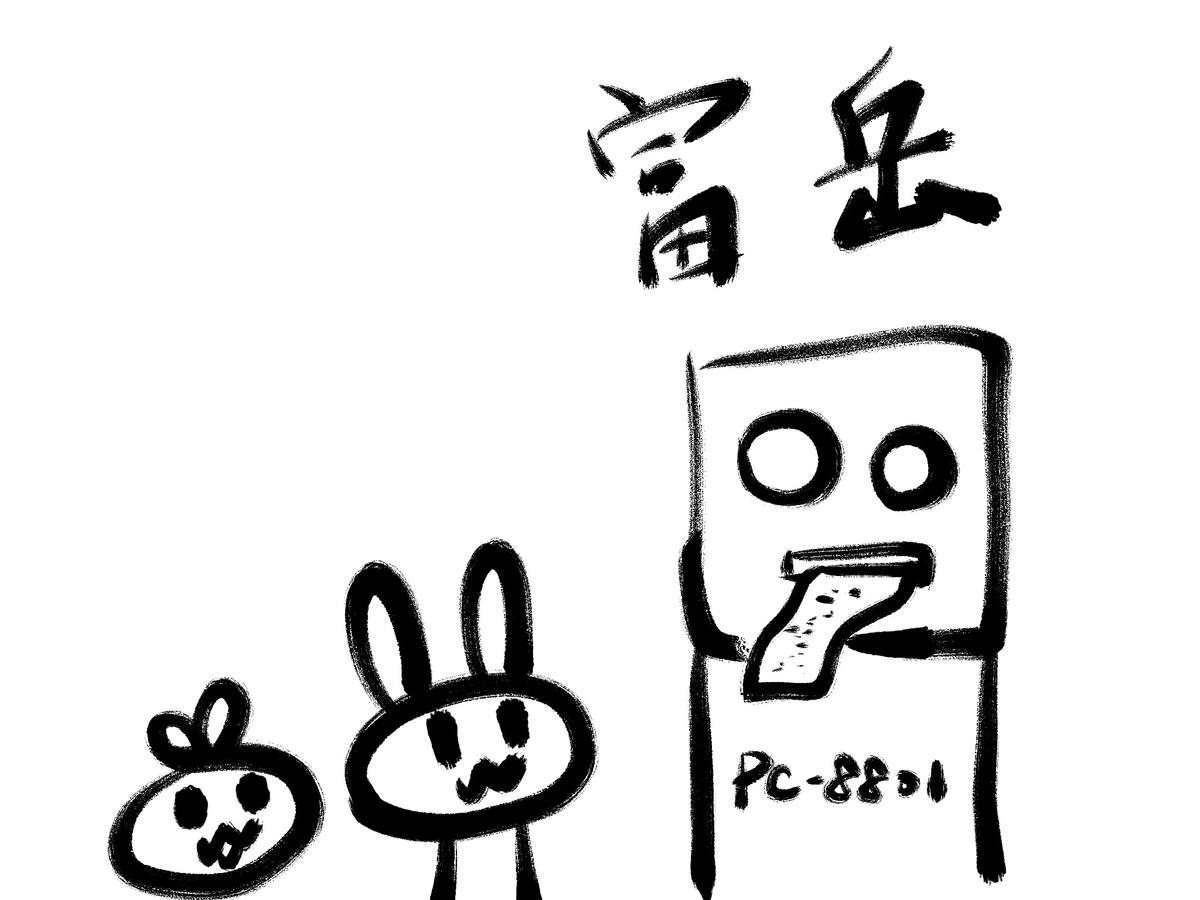f:id:make_usagi:20201013230214j:plain