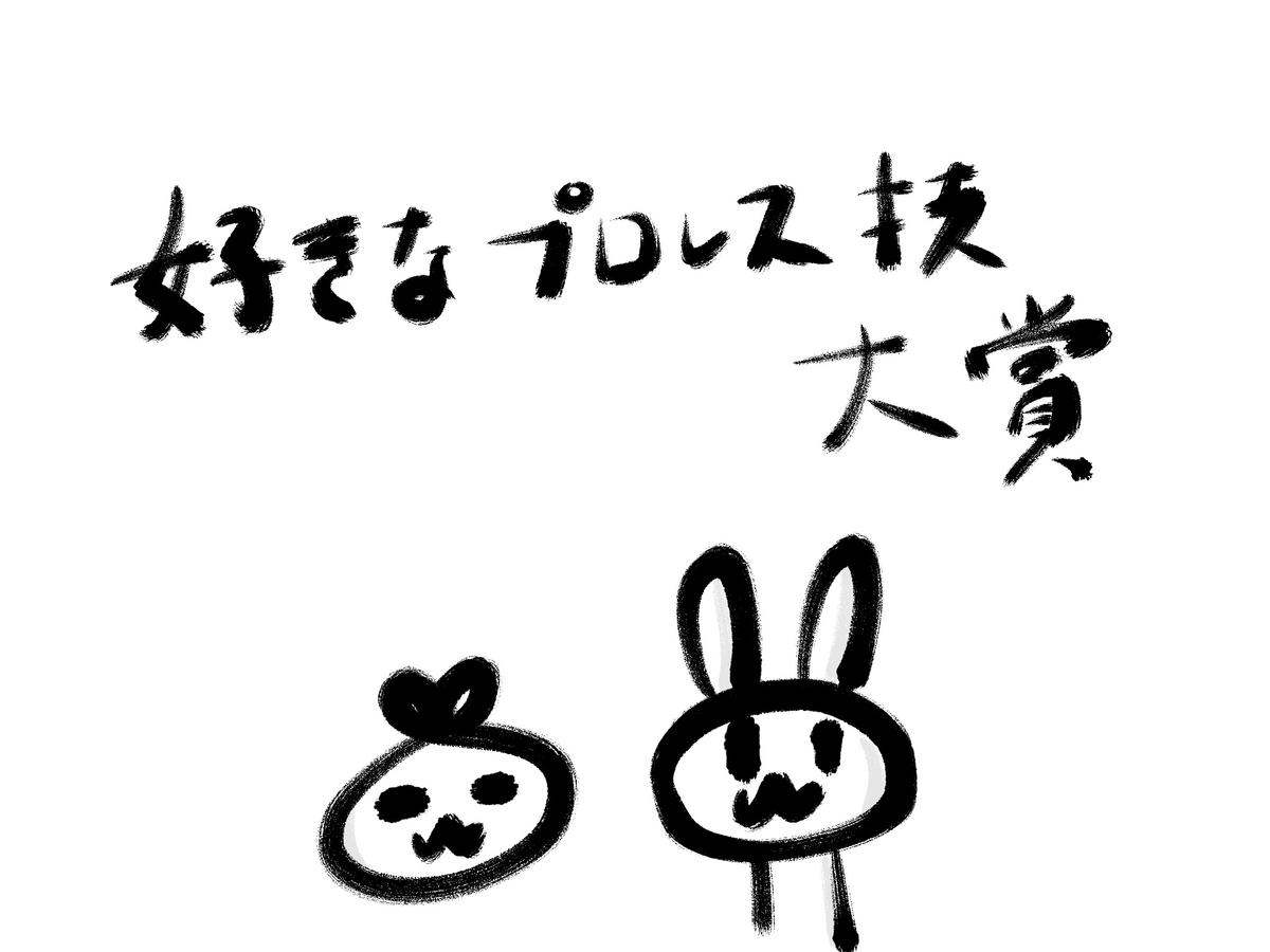 f:id:make_usagi:20201014223403j:plain