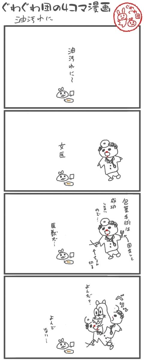 f:id:make_usagi:20201017172739j:plain