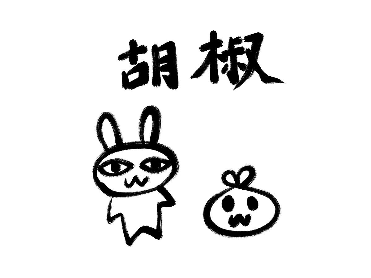 f:id:make_usagi:20201017223124j:plain