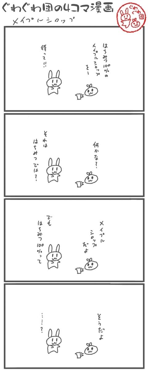 f:id:make_usagi:20201021215828j:plain