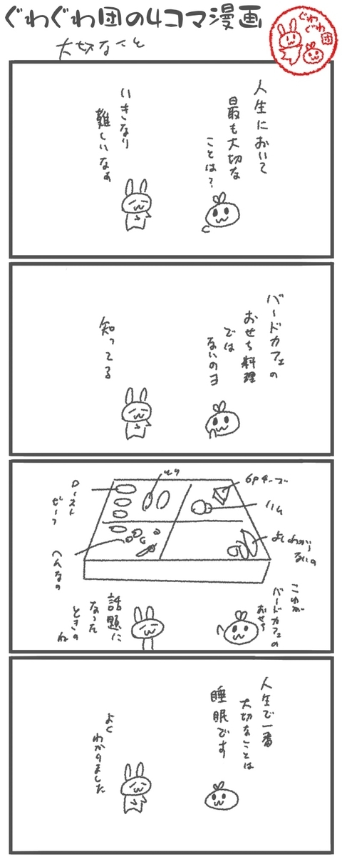 f:id:make_usagi:20201021220004j:plain
