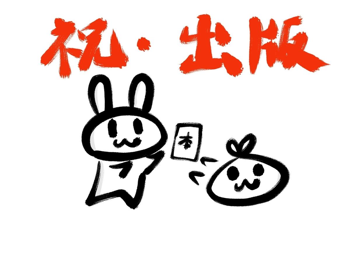 f:id:make_usagi:20201026203120j:plain