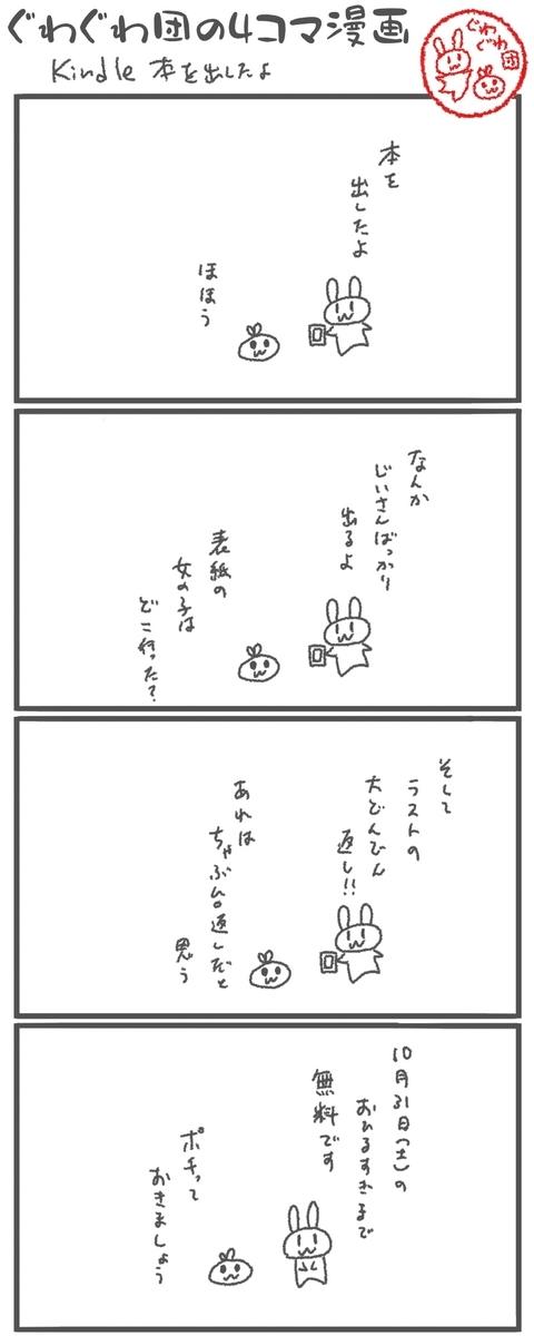 f:id:make_usagi:20201027232300j:plain