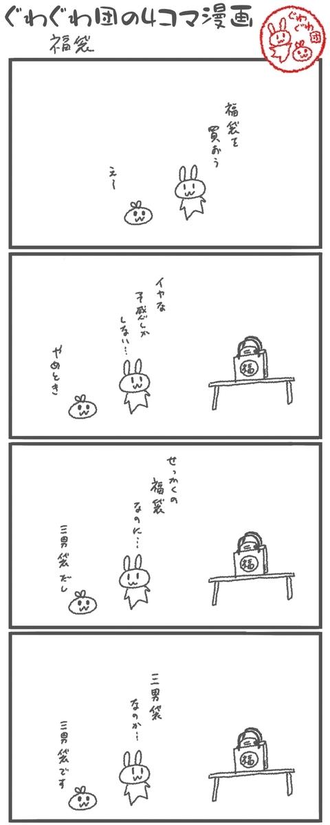 f:id:make_usagi:20201030194856j:plain