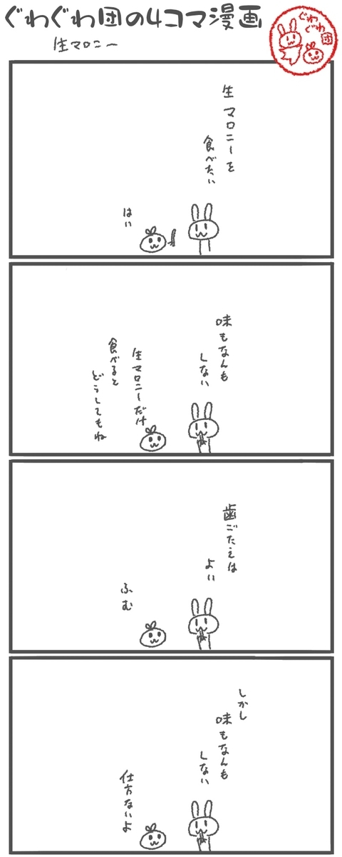 f:id:make_usagi:20201031213328j:plain