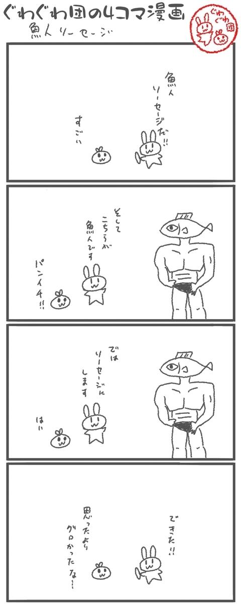 f:id:make_usagi:20201031213601j:plain