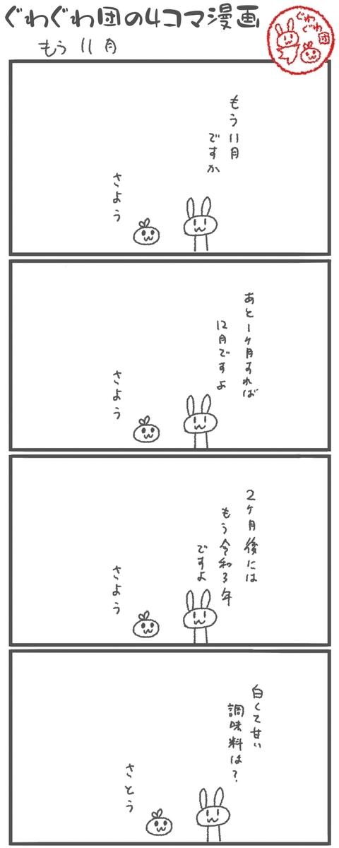 f:id:make_usagi:20201101124635j:plain