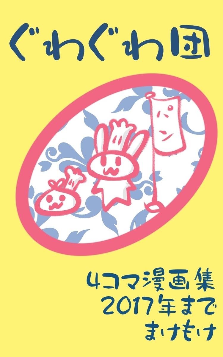 f:id:make_usagi:20201103184145j:plain