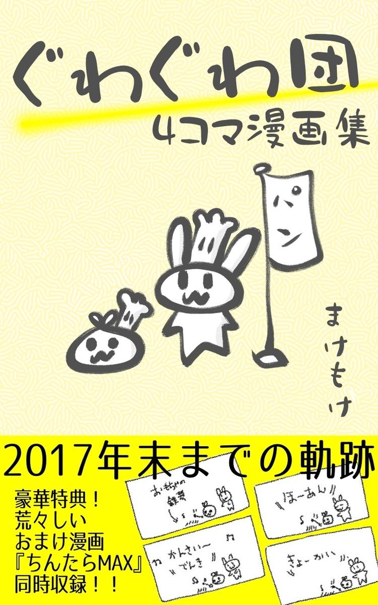 f:id:make_usagi:20201103184654j:plain