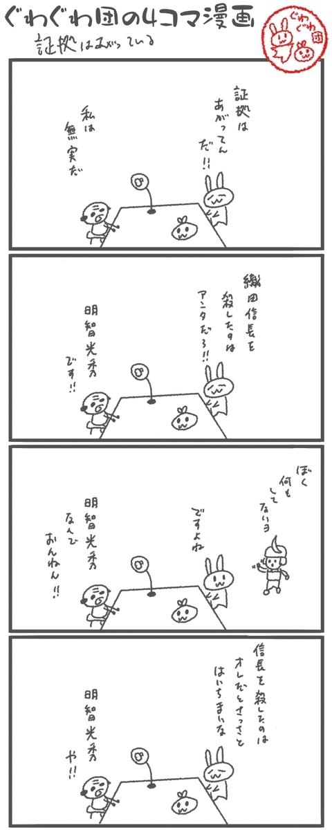 f:id:make_usagi:20201104225414j:plain