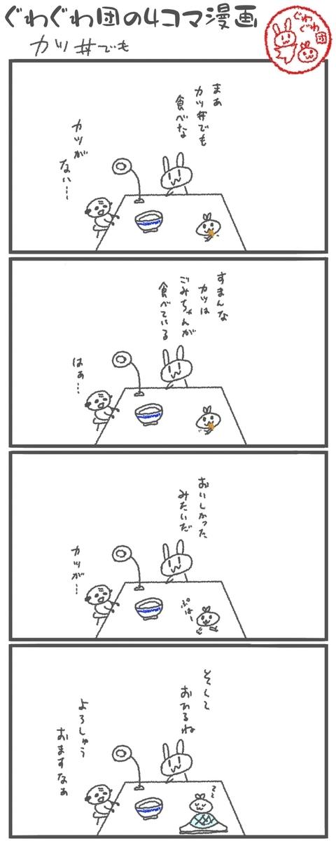 f:id:make_usagi:20201104225517j:plain