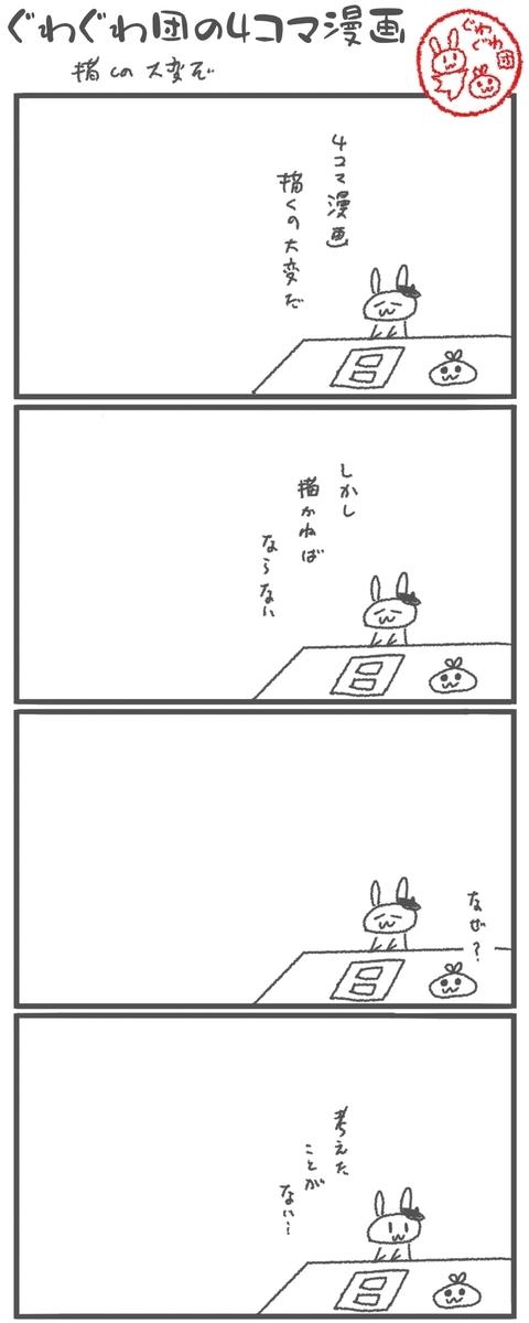 f:id:make_usagi:20201104225757j:plain