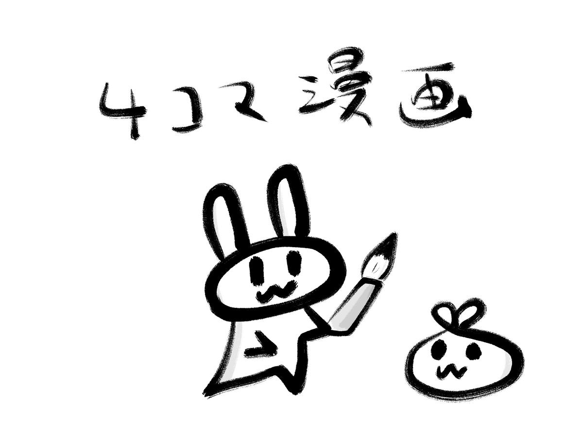 f:id:make_usagi:20201108230556j:plain
