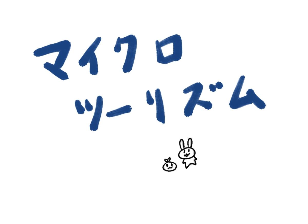 f:id:make_usagi:20201110143214j:plain