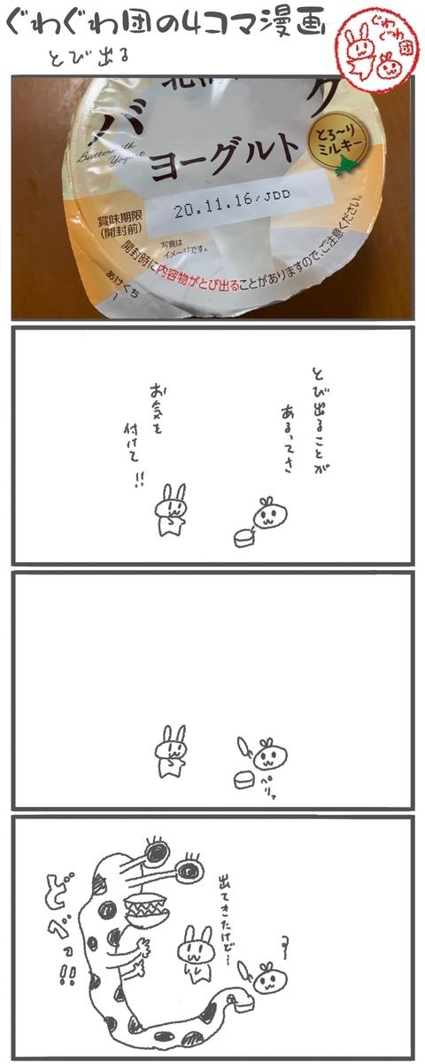 f:id:make_usagi:20201110200517j:plain
