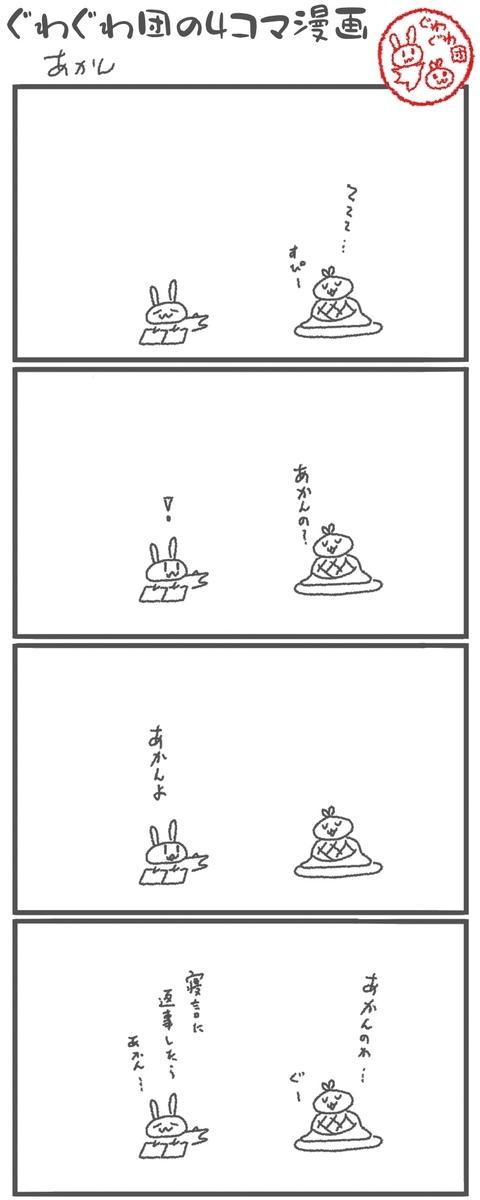 f:id:make_usagi:20201114113535j:plain