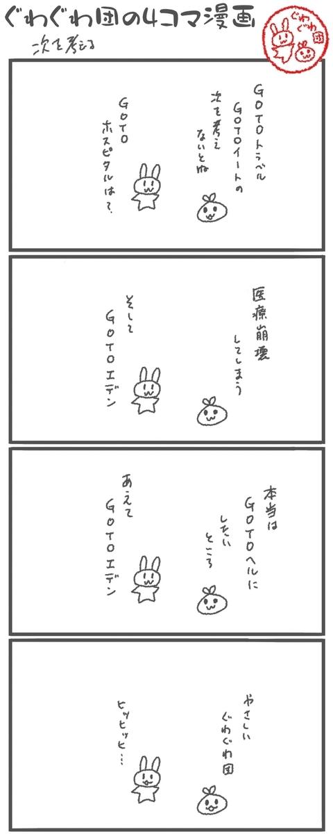 f:id:make_usagi:20201114113720j:plain