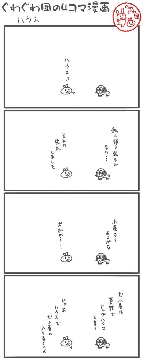f:id:make_usagi:20201114113812j:plain