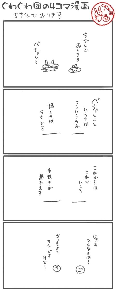 f:id:make_usagi:20201121094953j:plain