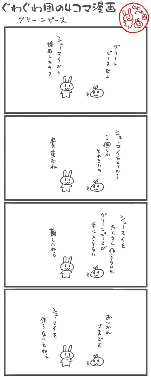 f:id:make_usagi:20201121095219j:plain