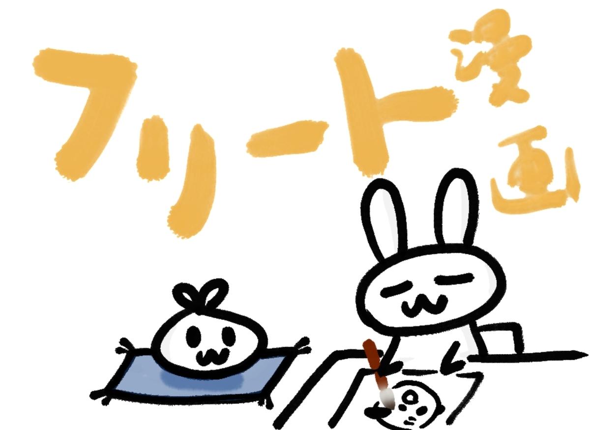 f:id:make_usagi:20201121213910j:plain