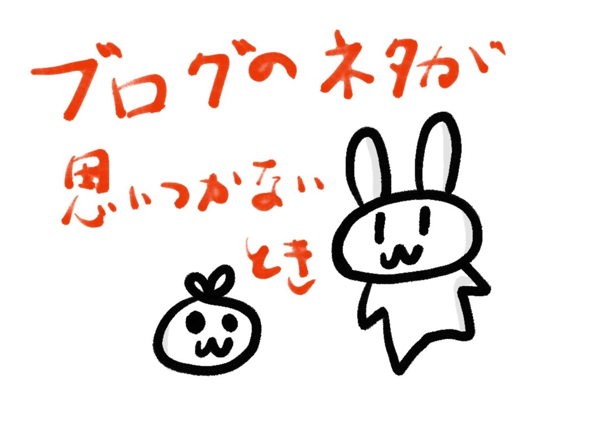f:id:make_usagi:20201122125318j:plain