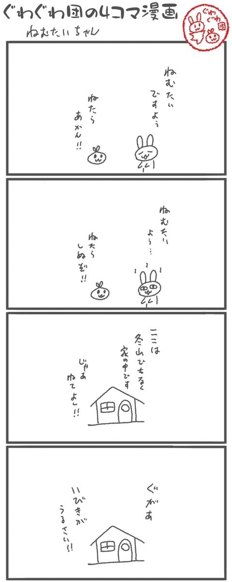 f:id:make_usagi:20201125210647j:plain