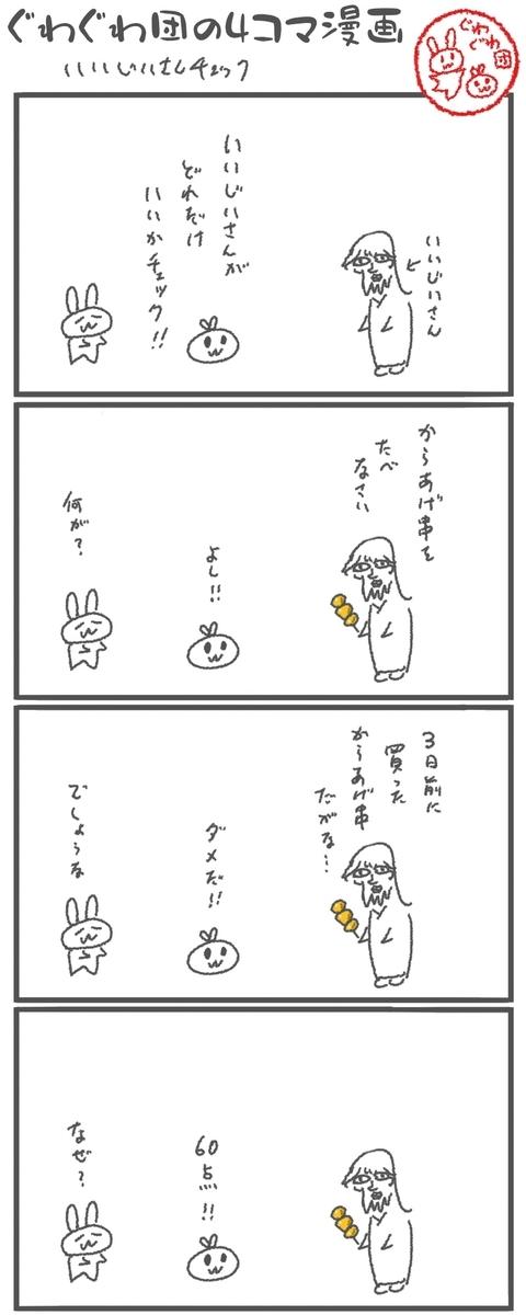 f:id:make_usagi:20201125210924j:plain