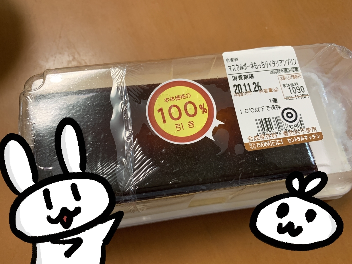 f:id:make_usagi:20201126203554j:plain