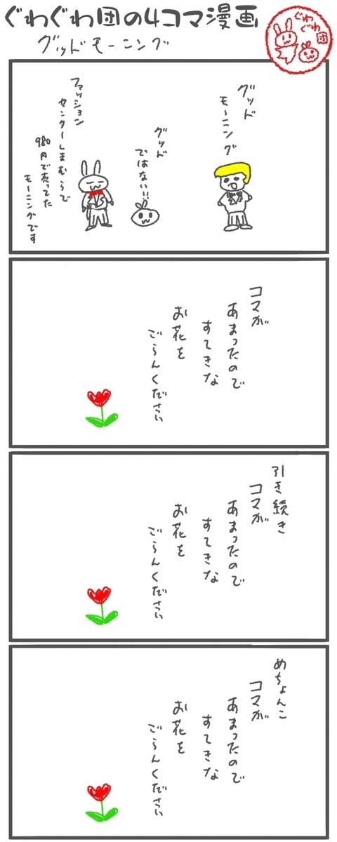 f:id:make_usagi:20201205144738j:plain