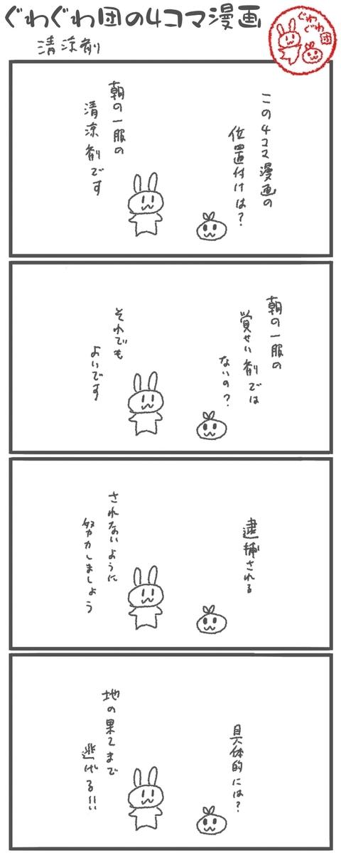 f:id:make_usagi:20201205145048j:plain