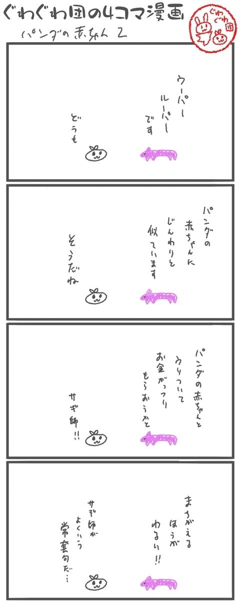 f:id:make_usagi:20201209230858j:plain