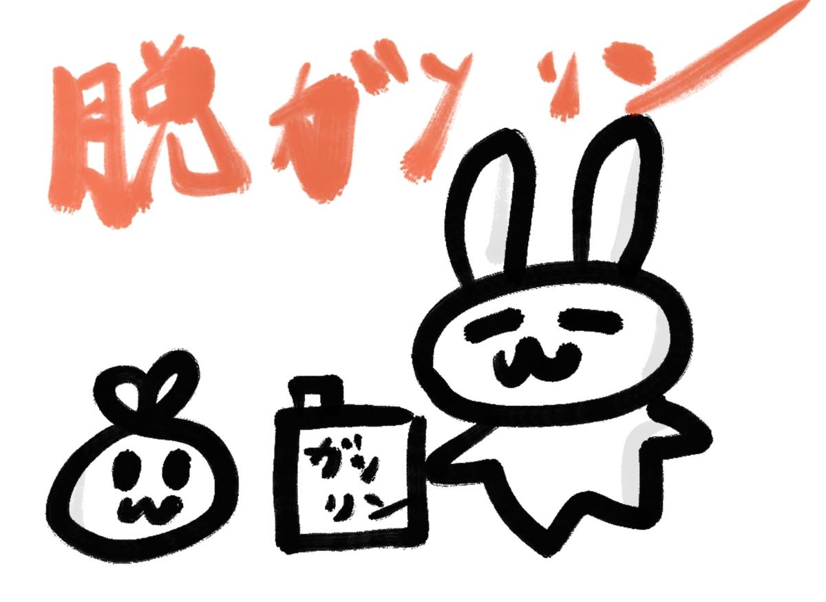 f:id:make_usagi:20201209230910j:plain